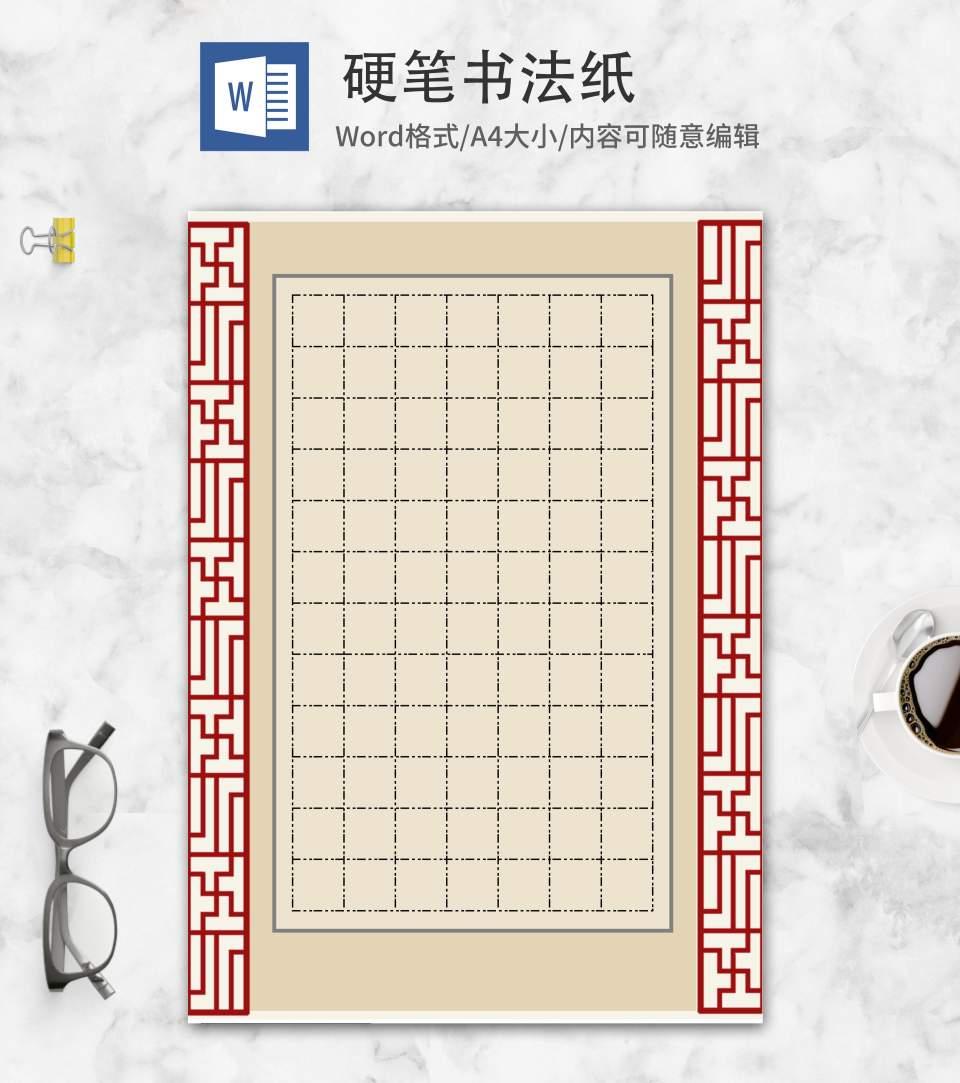 木色古风花纹硬笔书法纸word模板