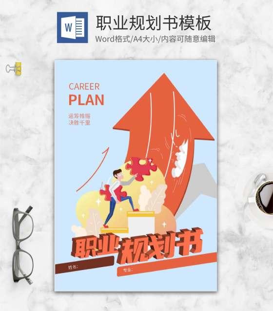 蓝色卡通风会计职业规划书word模板