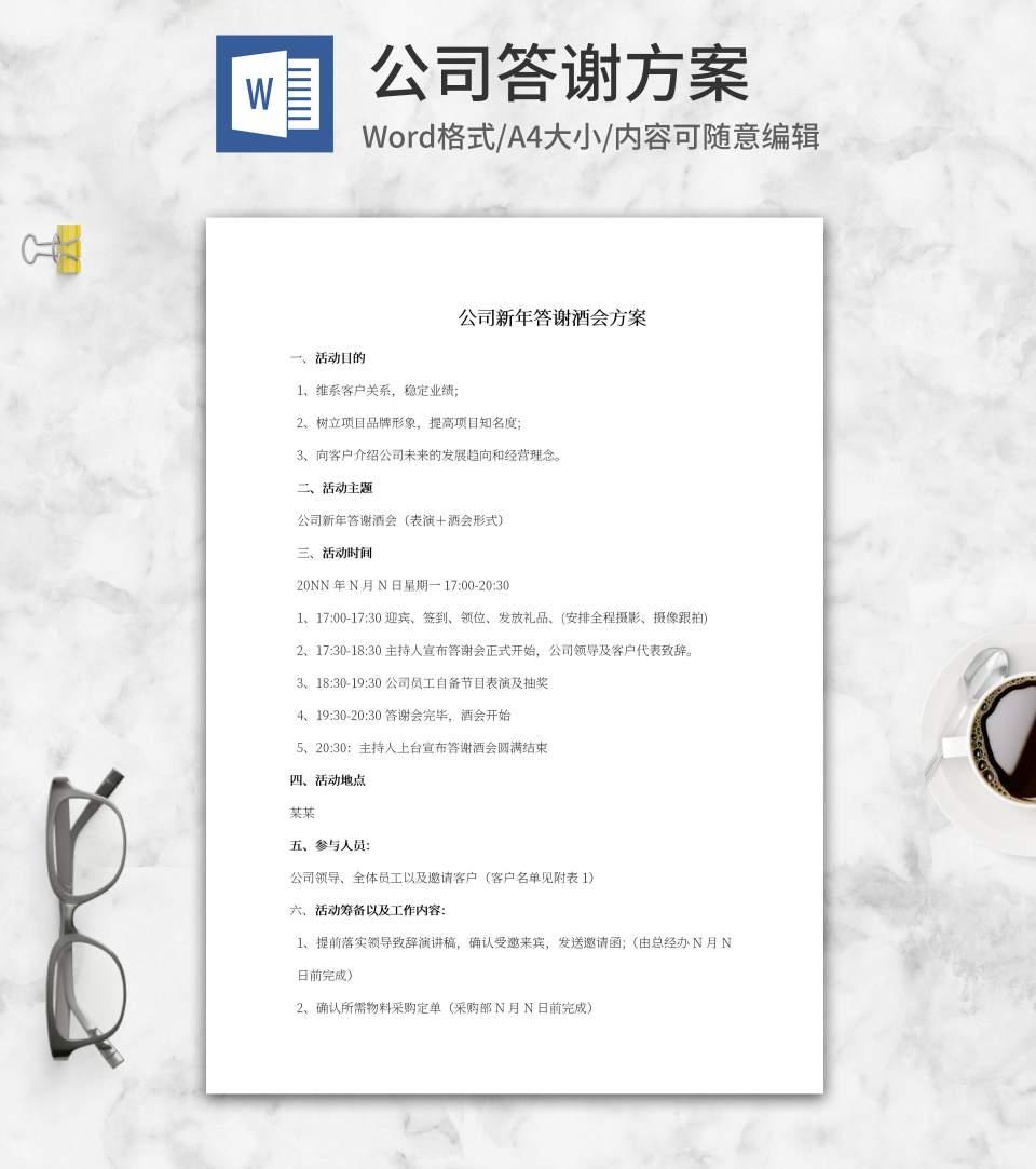 公司新年答谢酒会方案word模板