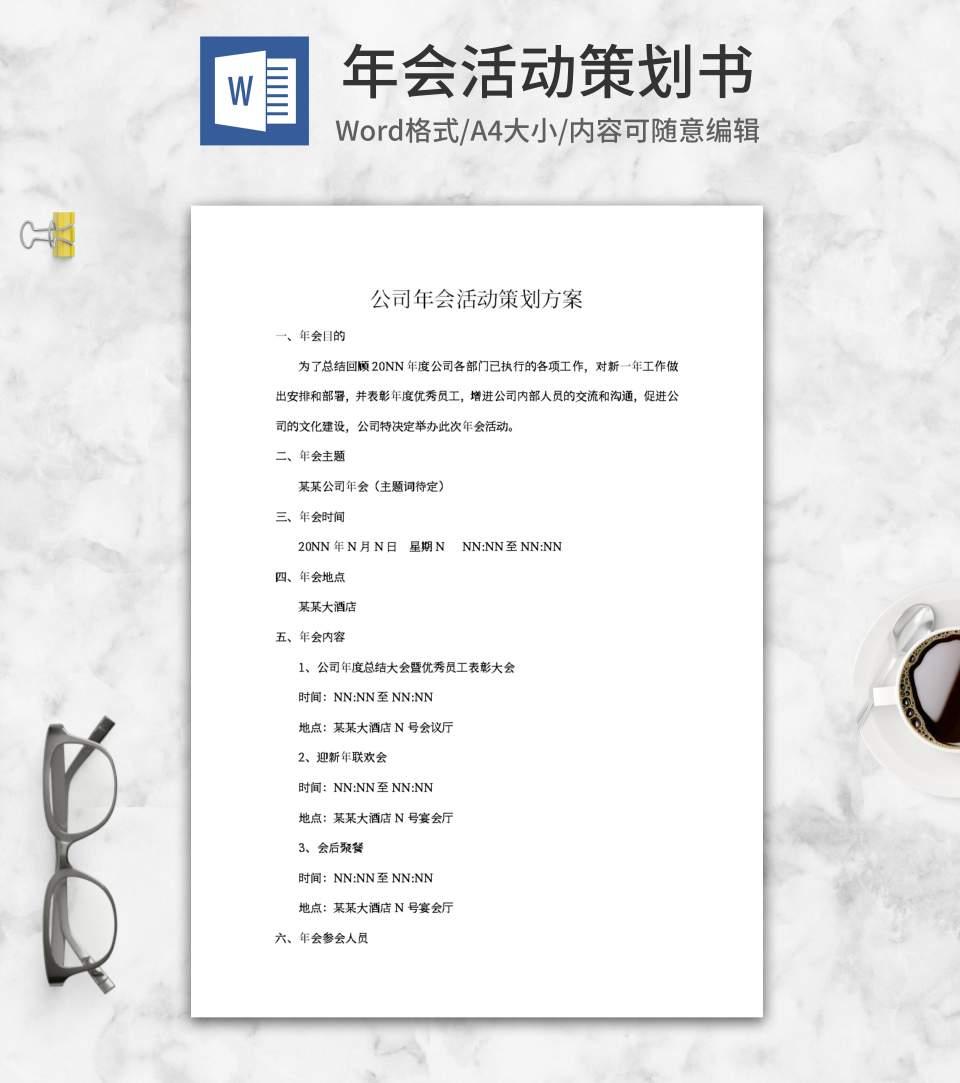 公司年会筹备策划方案word模板