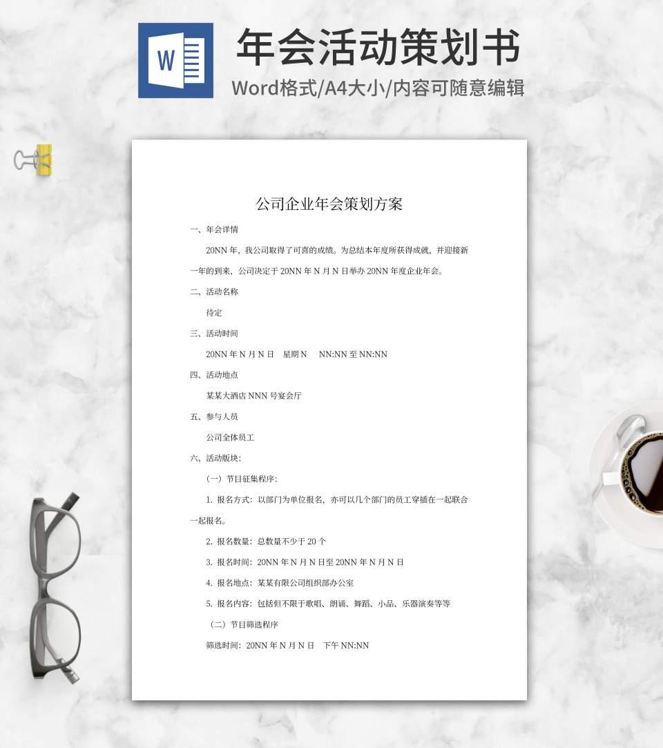 公司企业年会策划方案word模板