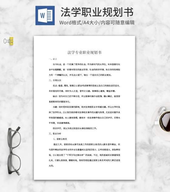 法学专业职业规划书word模板