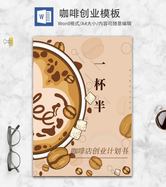 卡通风一杯半咖啡创业计划word模板
