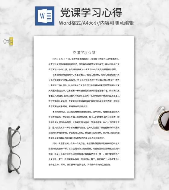 党课培训学生学习心得体会word模板