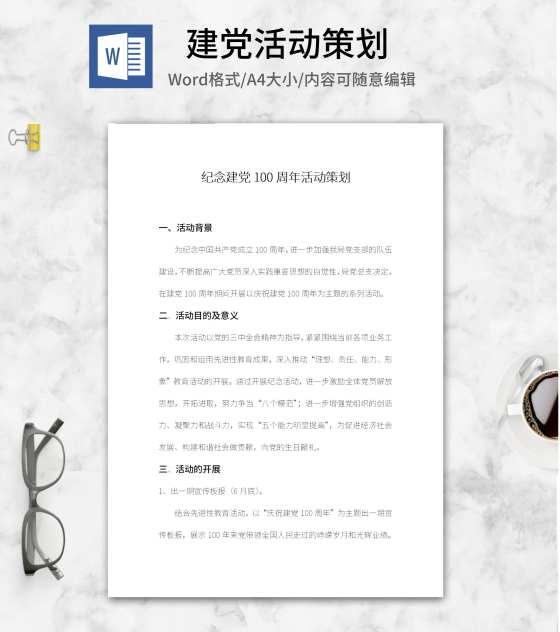 纪念建党100周年活动策划word模板