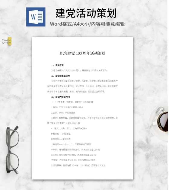 庆祝建党100周年活动策划word模板