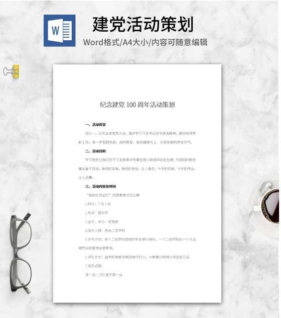 策划纪念建党百年活动word模板