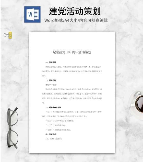 建党百年主题活动策划word模板