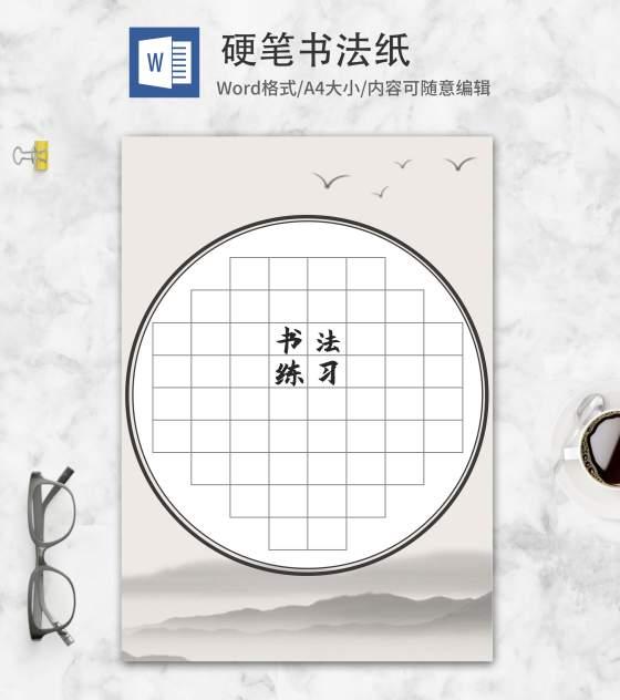 中国风山水书法练习纸word模板