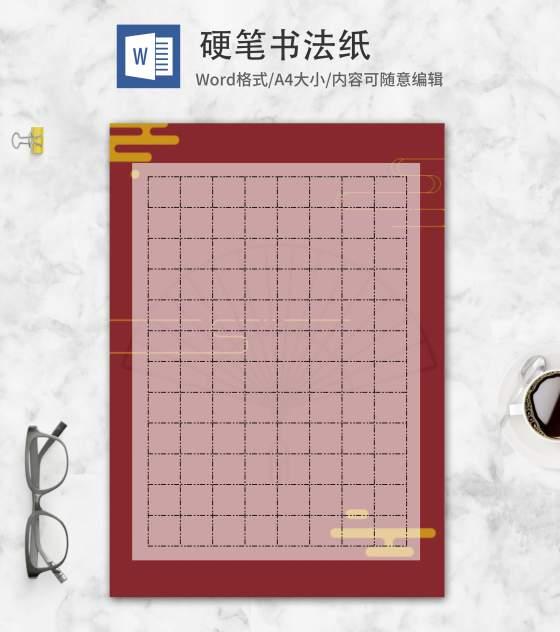 简约红色硬笔书法纸word模板