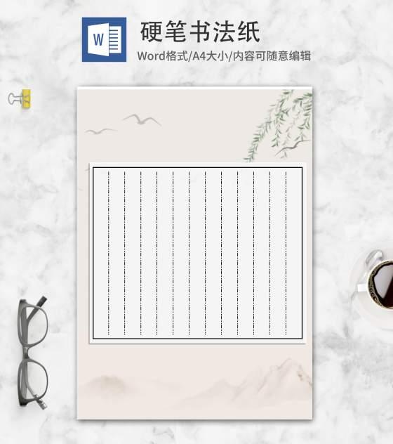 中国风山水硬笔书法纸word模板