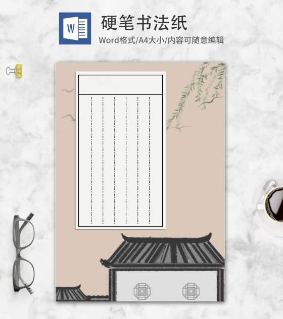 中国风木色硬笔书法纸word模板