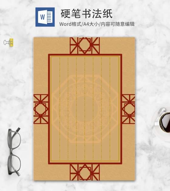 中国风牛皮纸硬笔书法纸word模板