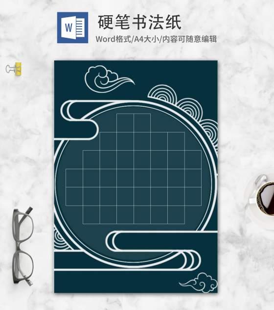 中国风深蓝硬笔书法纸word模板