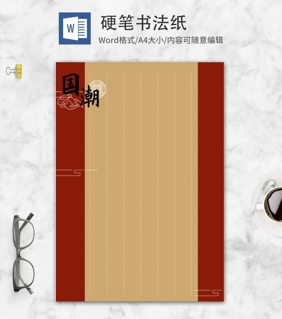 国潮硬笔书法纸word模板