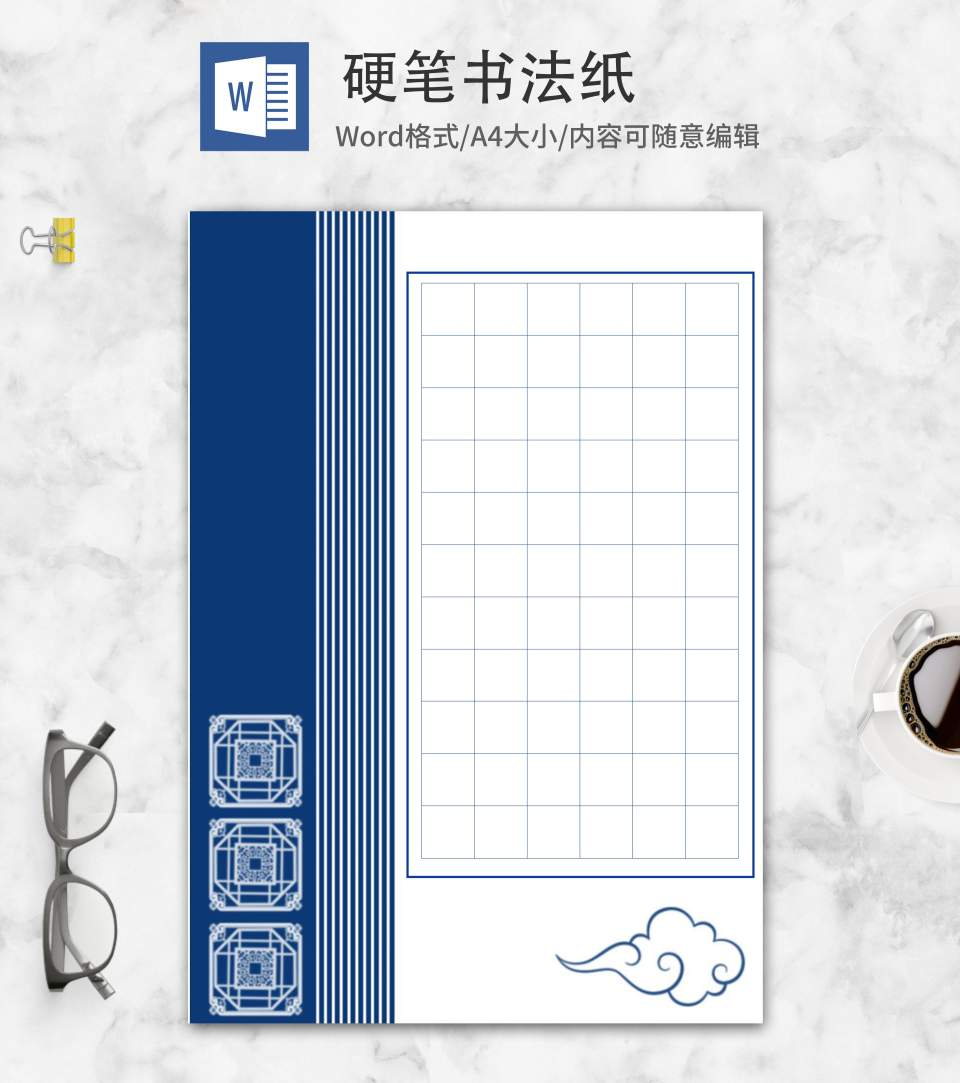 中国风蓝色祥云硬笔书法纸word模板