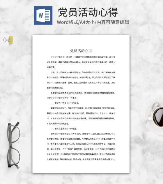 公司纪念建党100周年活动心得word模板