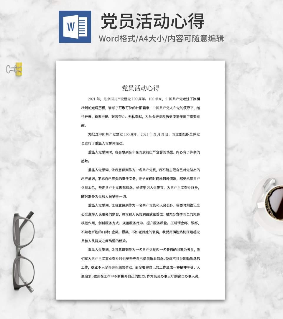 纪念建党100周年党员活动心得word模板