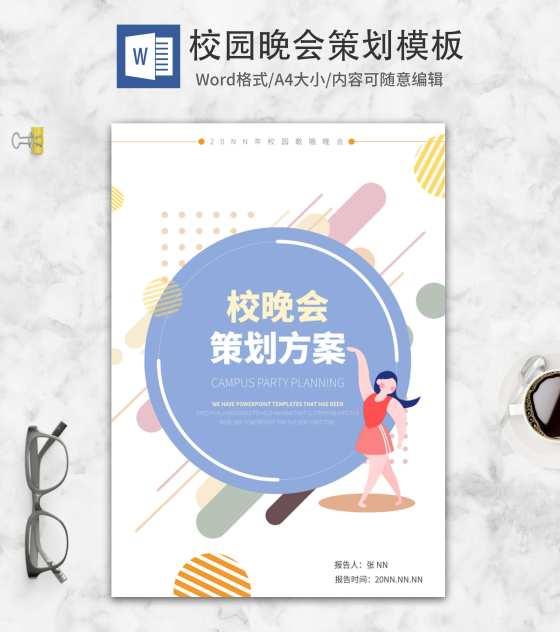 校园迎新文艺晚会策划海报word模板