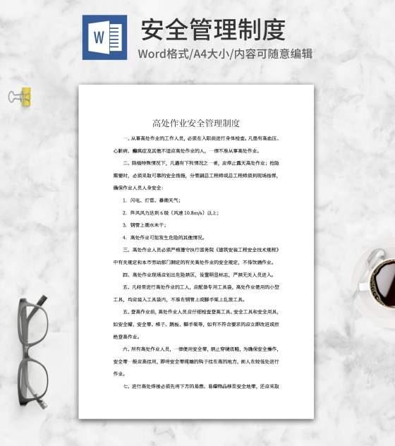 高处作业安全管理制度word模板