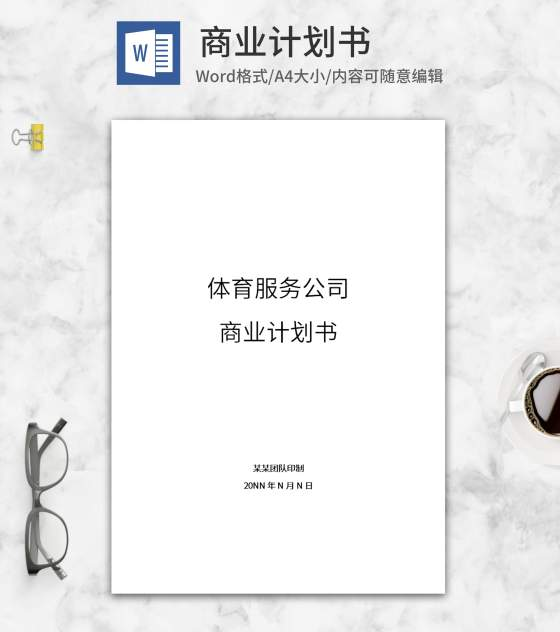 体育服务公司商业计划书word模板