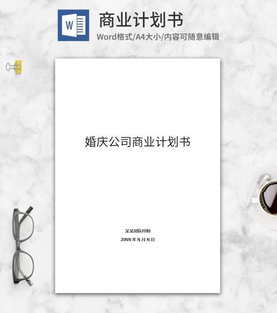 婚庆公司商业计划书word模板