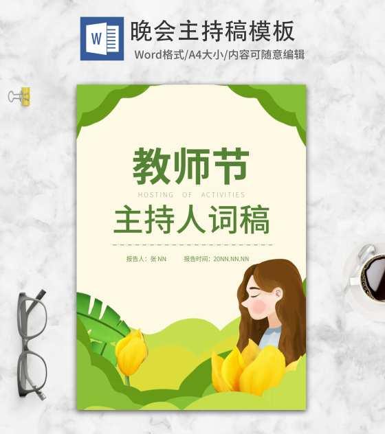 小清新绿色教师节主持人词稿word模板