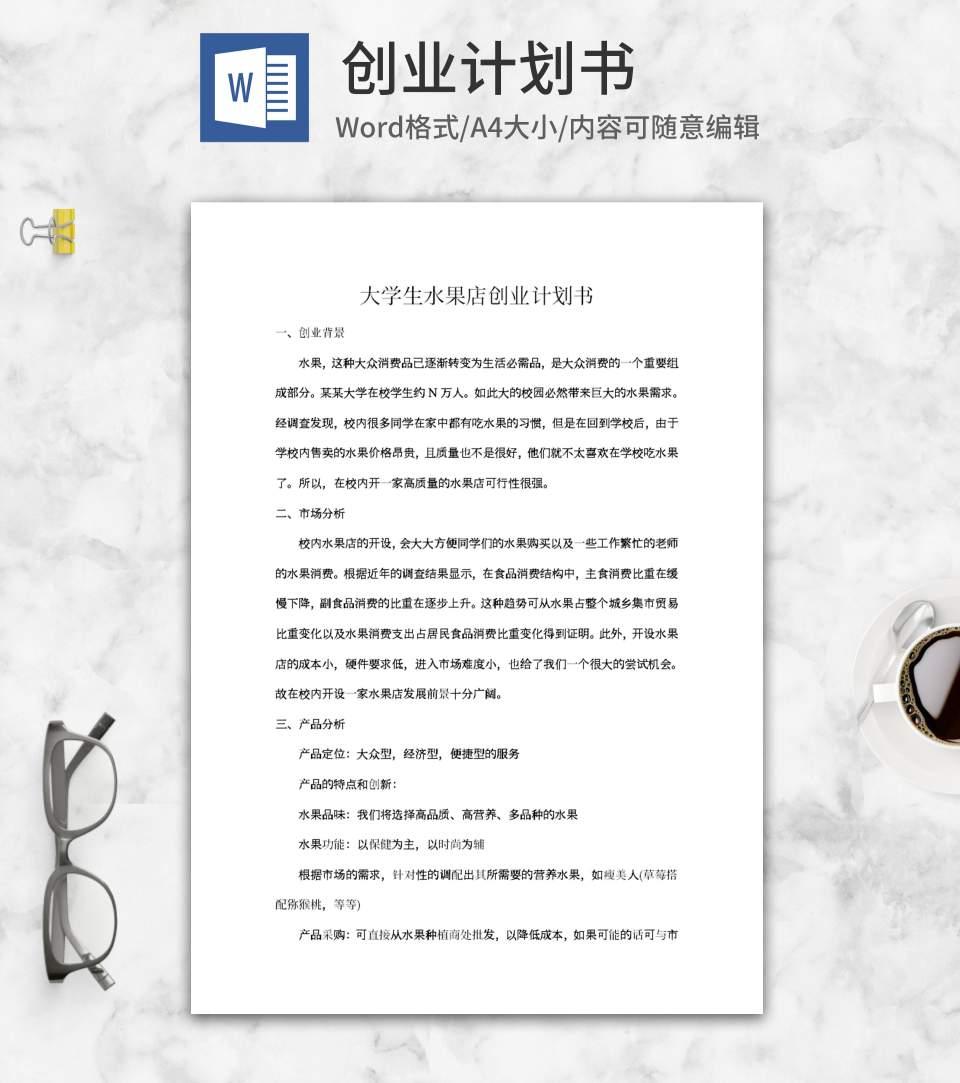 大学生水果店创业计划书word模板