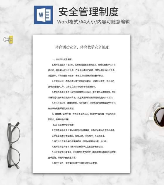 学校体育教学安全制度word模板