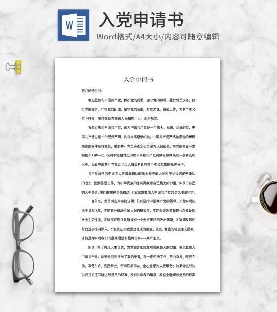 申请入党组织word模板