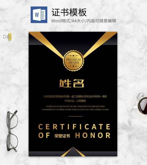 黑色商务风荣誉证书