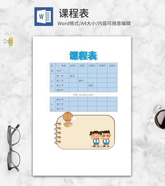 卡通学生记事本式课程表word模板