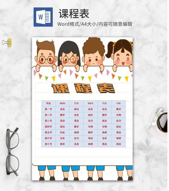 卡通可爱小人班级课程表word模板
