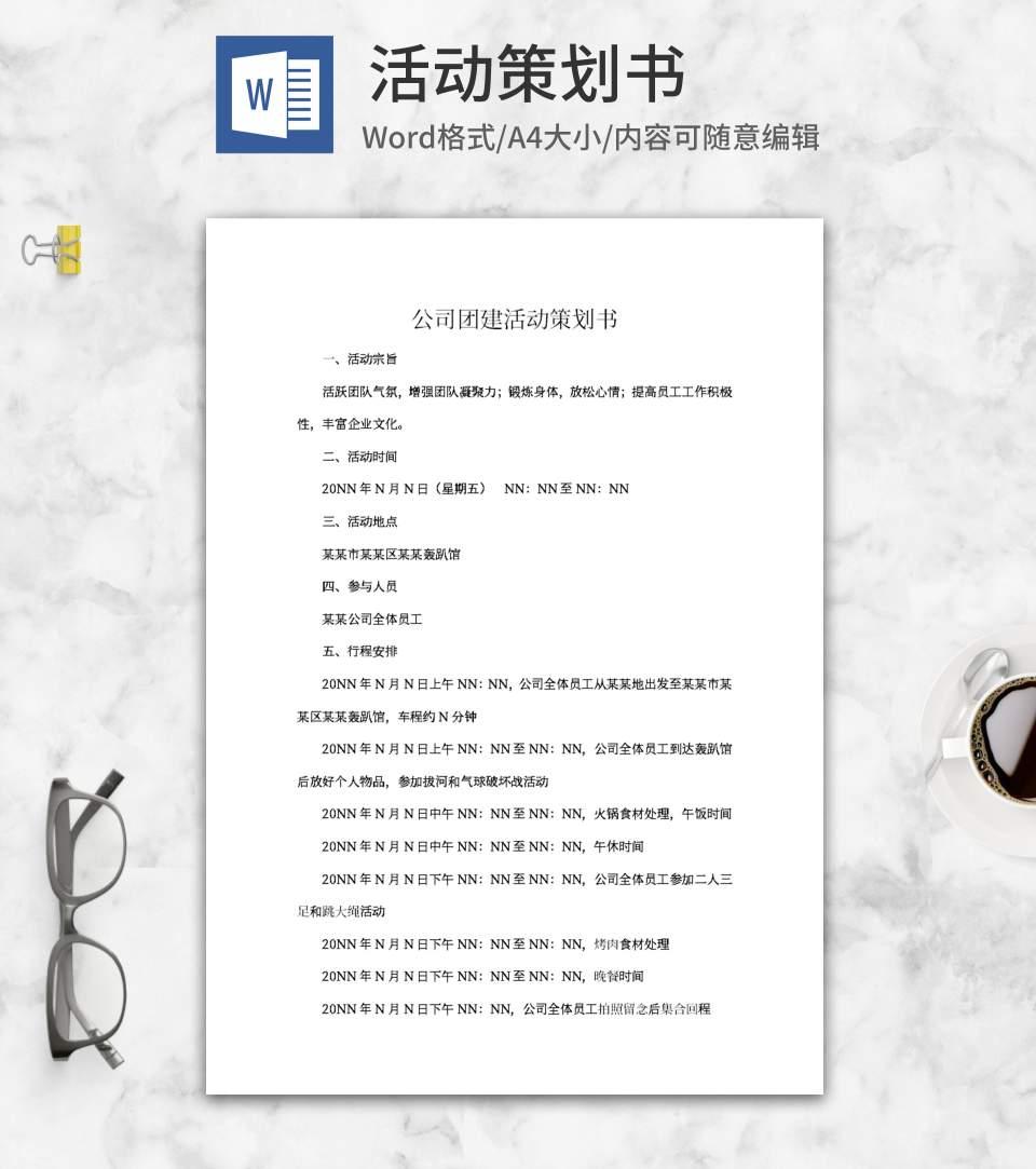 公司团建活动策划书word模板