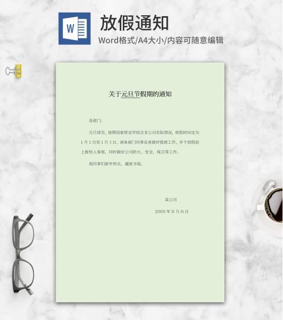 公司元旦节放假通知word模板