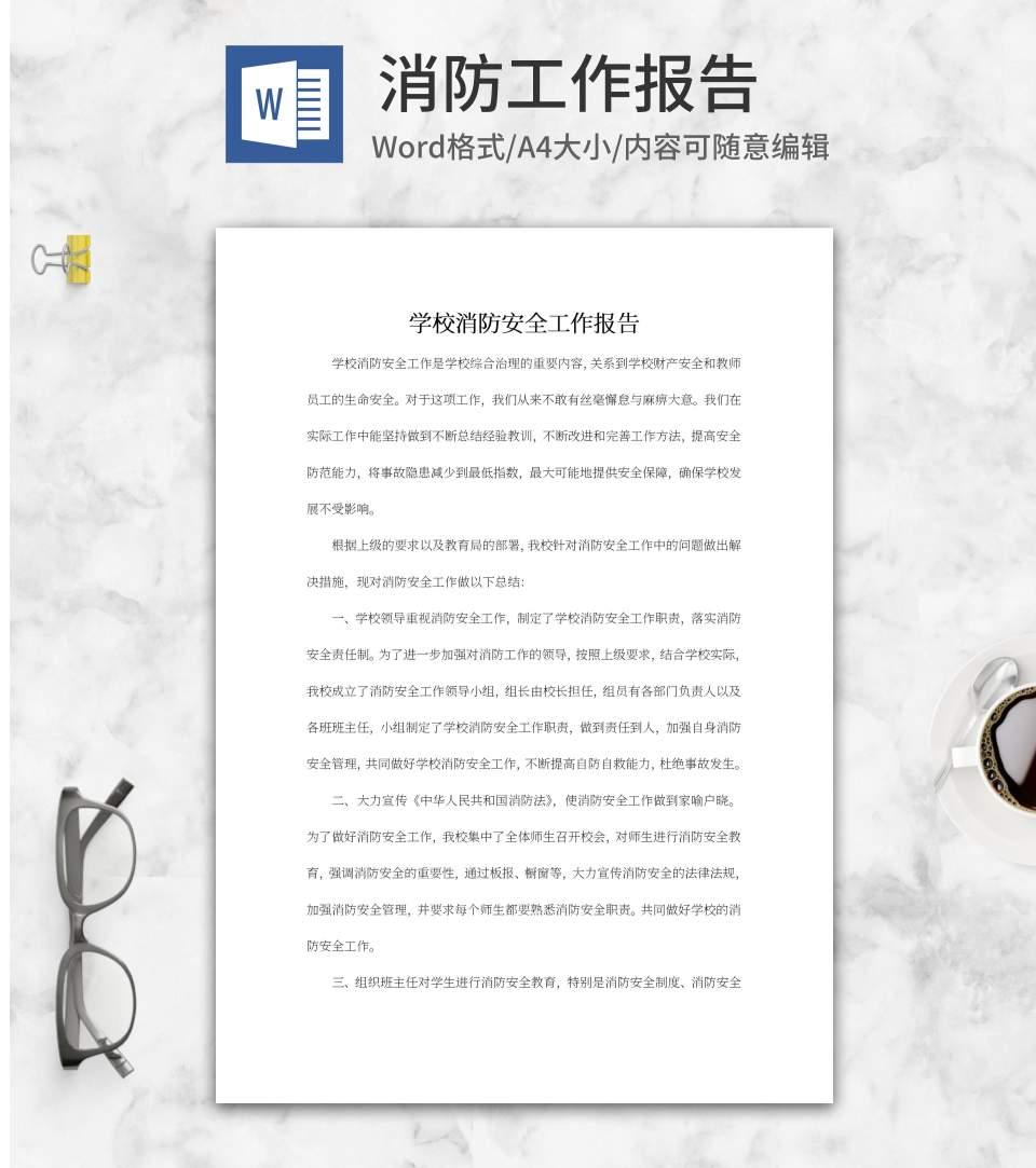 学校消防安全工作报告word模板