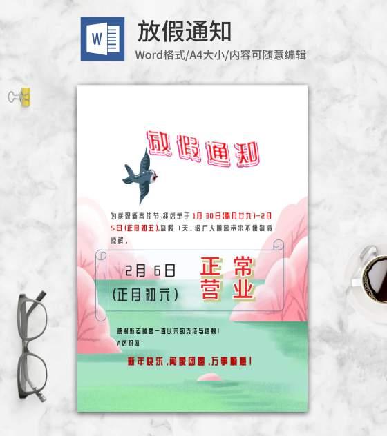 小清新山水商场春节放假通知word模板