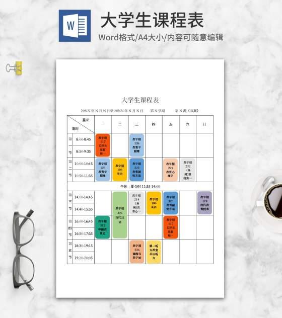 彩色大学生课程表word模板