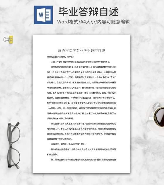 汉语言文学毕业答辩自述word模板
