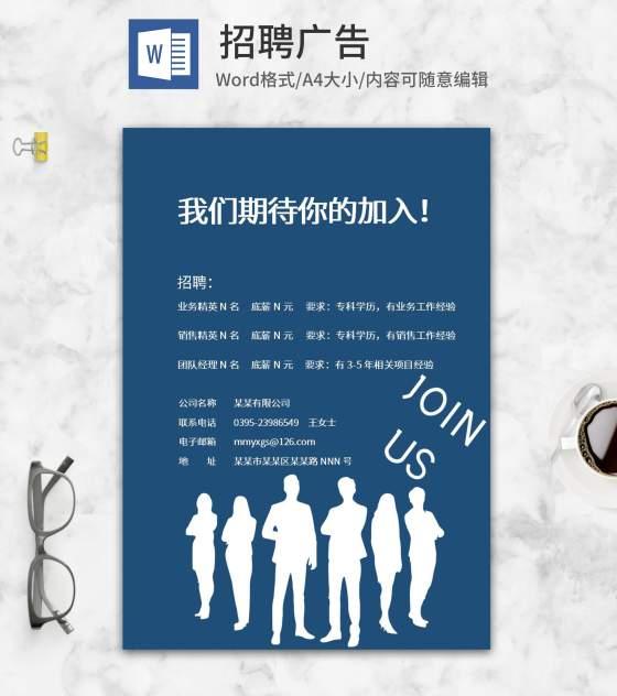 蓝色销售团队招聘WORD海报