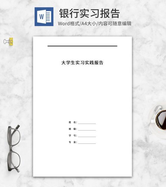 大学生银行实习实践报告word模板