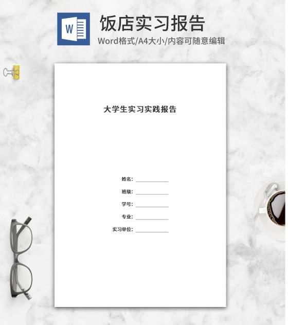 大学生饭店实习报告word模板