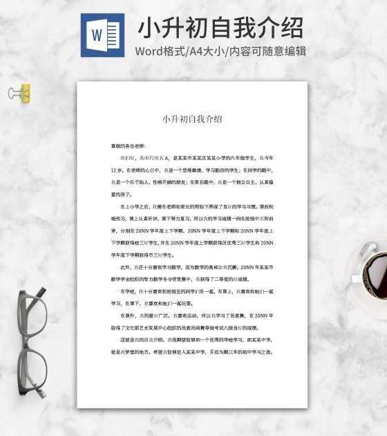 小升初自我介绍word模板