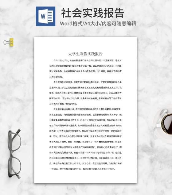大学生寒假社会实践报告word模板