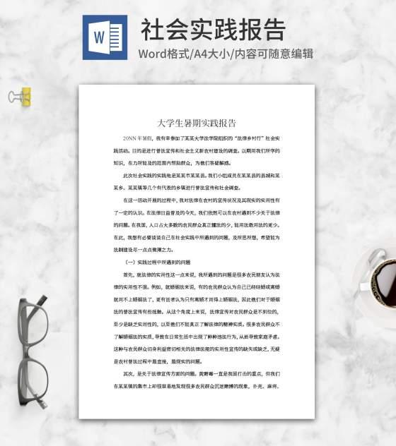 大学生暑期社会实践报告word模板