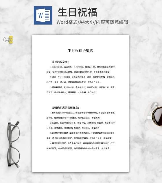 生日祝福语集选word模板