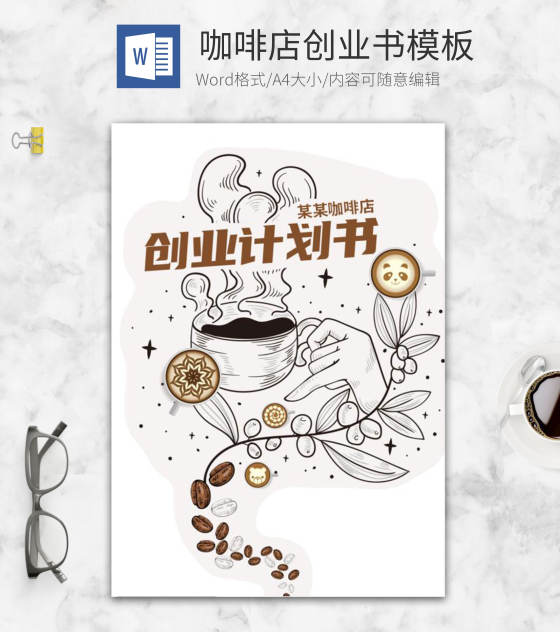 星座咖啡店创业计划书word模板