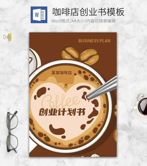 咖啡店创业投资计划书word模板