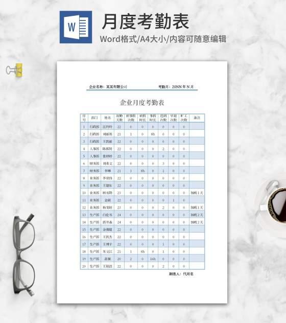 蓝色企业员工月度考勤表word模板