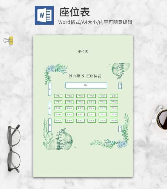 小清新绿色班级座位表word模板